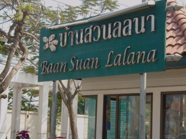Picture of Baan Suan Lalana